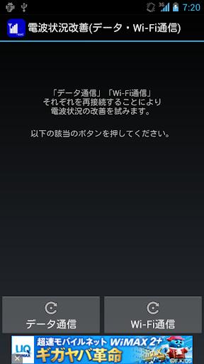 u96fbu6ce2u72b6u6cc1u6539u5584(u30c7u30fcu30bfu30fbWi-Fiu901au4fe1) 1.03 Windows u7528 1