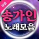 송가인 노래듣기 - 히트곡, 방송 영상, 최신 공연 영상