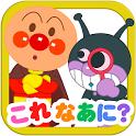 アンパンマンとこれ なあに?|赤ちゃん子供向け無料知育アプリ icon