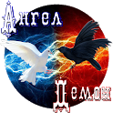 Тест: Ангел или Демон? icon