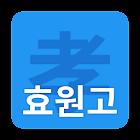 효원라이프 :: Hyowon Life icon