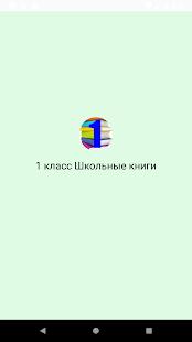 Download 1 класс Школьные книги Украина For PC Windows and Mac apk screenshot 1