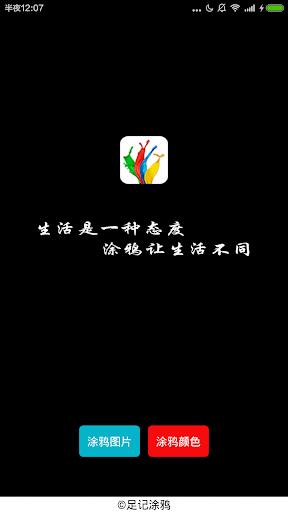 足记美图 玩個人化App免費 玩APPs