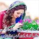 Download love poetry Urdu Shari,Urdu Poetry 2018 اردو شاعری For PC Windows and Mac