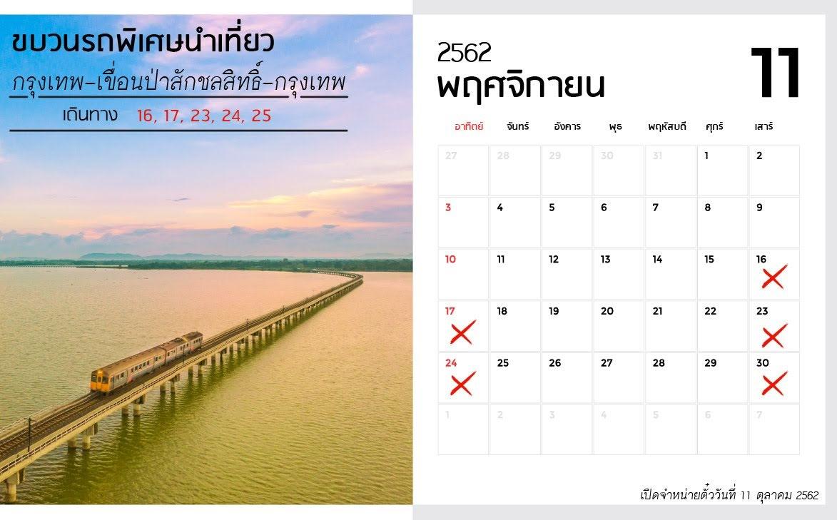 (引用元:タイ国鉄 2019年11月の列車運行カレンダー)