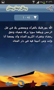 تطبيق جمييل لرسائل تهنئة رمضان 2015 يعمل بدون أنترنت XxTA3HF1KK-6KMua7Y16uZlx28MB2cg453SBC32SF71spz5MrPW4rXNeG7w2LbOQOAA=h310