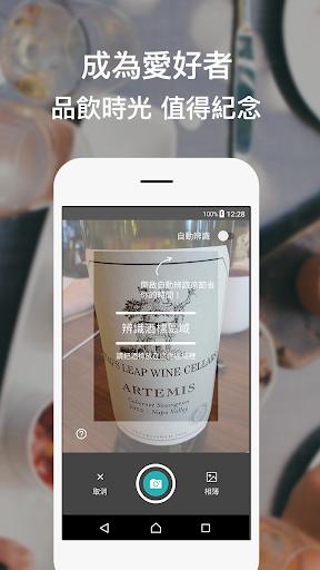 CellWine: 掃描葡萄酒、管理虛擬酒窖、分享你的葡萄酒品飲紀錄和葡萄酒評分 screenshot
