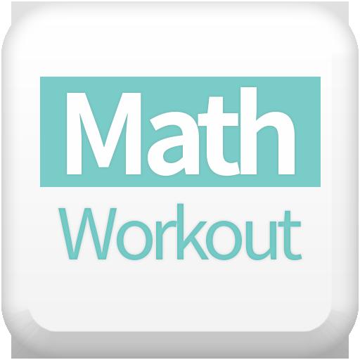 수학 연습