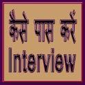 Interview kaise Pass kare icon