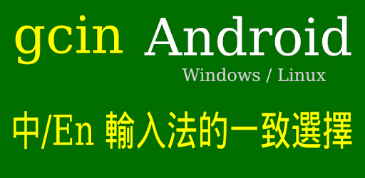 gcin 中文輸入法(含注音輸入&倉頡&行列)