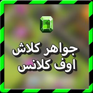 جواهر كلاش اوف كلانس prank for PC