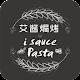 艾醬焗烤 (app)