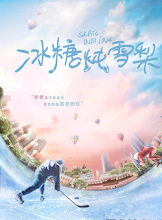 Skate Into Love China Web Drama