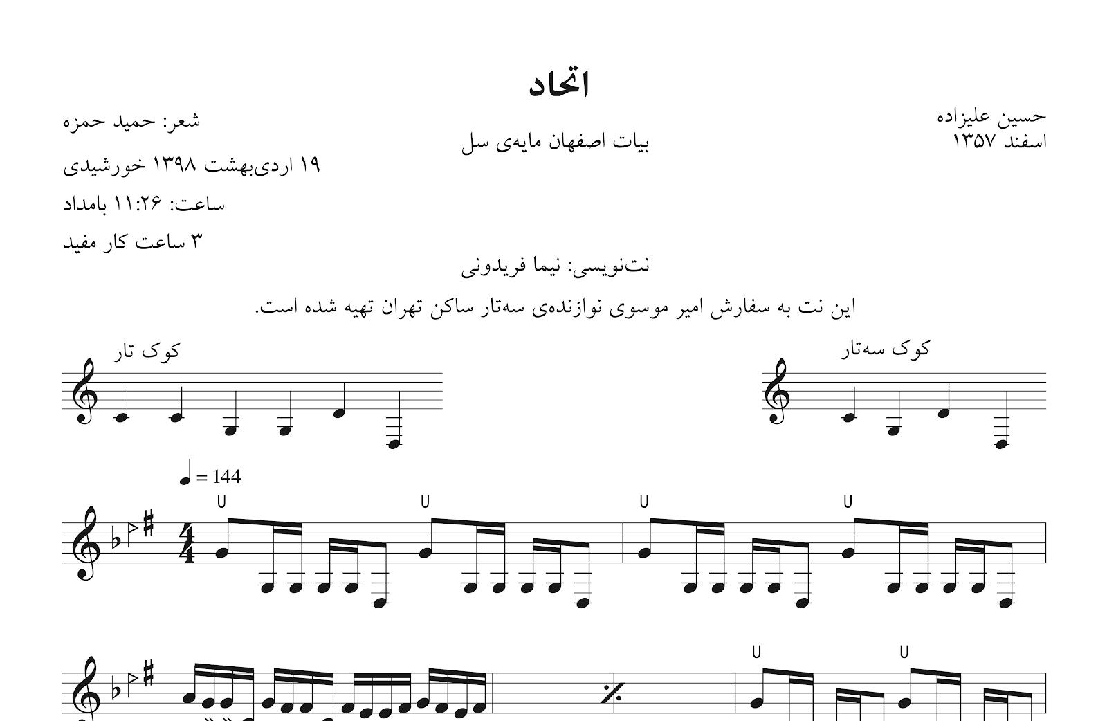 نت اتحاد حسین علیزاده بیات اصفهان مایهی سل نتنویسی نیما فریدونی