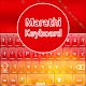Download Marathi keyboard For PC Windows and Mac