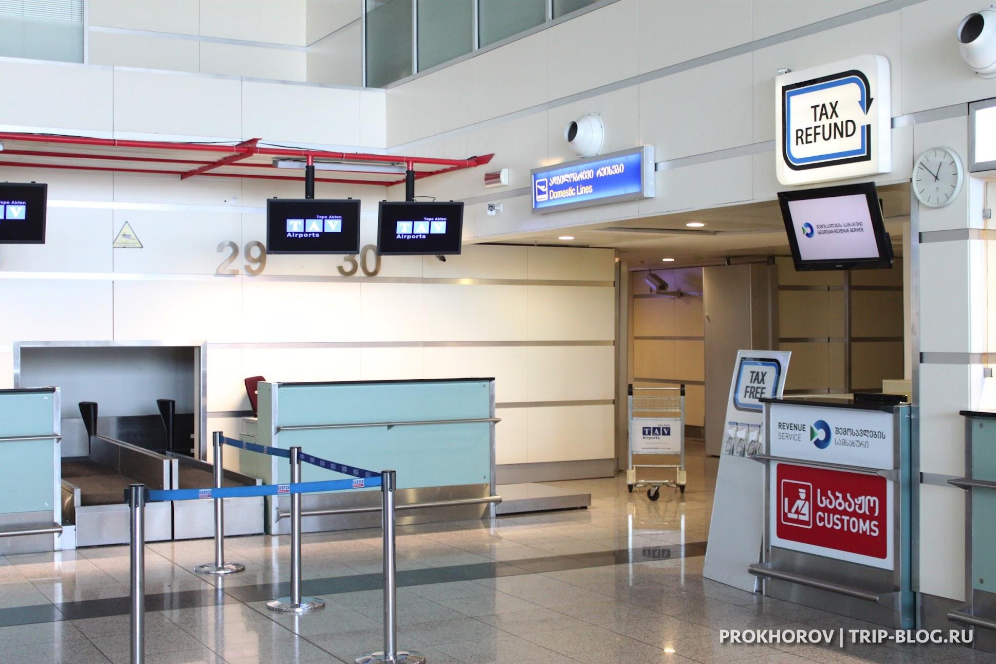 Таможенная стойка Tax Free в аэропорту Тбилиси