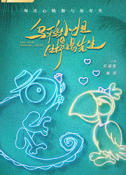 Miss Crow with Mr. Lizard China Web Drama