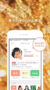出会いはMatchbook(マッチブック) 無料の恋活・婚活 screenshot 8