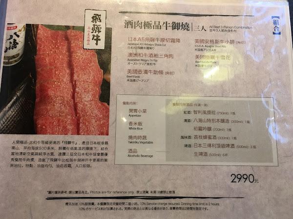 台中-昭日堂燒肉