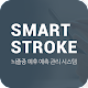 Download Smart Stroke For PC Windows and Mac