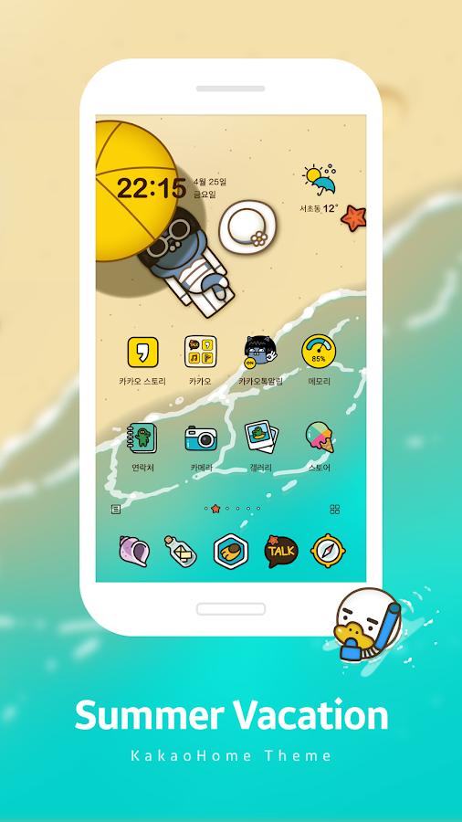 KakaoHome- screenshot
