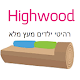 Download היי ווד For PC Windows and Mac