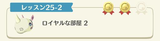 レッスン25-2