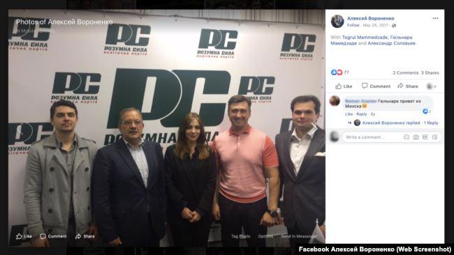 На фейсбук-сторінці Вороненка – низка фотографій на тлі брендволів разом із членами політичної партії «Розумна сила»
