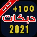 100 دبكة بدون نت 2021 icon