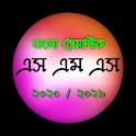 Bangla Romantic Sms 2020 /  বাংলা এস এম এস ২০২০ icon