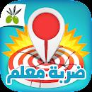 ضربة معلم - لعبة الغاز مسلية file APK Free for PC, smart TV Download