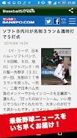 Screenshot of 最強の野球ニュース/スコア速報 BaseballStream
