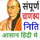 संपूर्ण चाणक्य निति - Chanakya Niti in Hindi Full Download on Windows