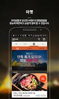 Screenshot of 캠핑톡 for Kakao
