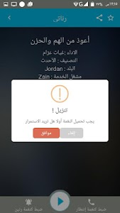 رناتي screenshot 4