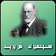 مدخل الئ التحليل النفسي ـ سيغموند فرويد ـ Download for PC Windows 10/8/7