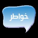 خواطر icon