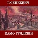Камо грядеши Quovadis Сенкевич icon