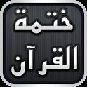 aShiaKhatma للشيعة ختمة القرآن icon