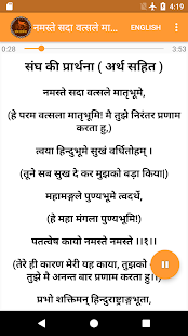 Download Sangh Prarthana Namaste Sada Vatsale Matribhume For PC