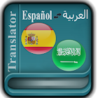 Arabic Spanish Translator icon