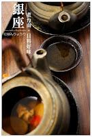 銀座日式料理