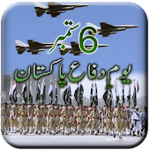 Pak Defense Day Wallpapers