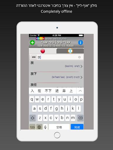 HEBREW-CHINESE DICT (LITE) 217.01.03 screenshots 10