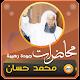Download محاضرات و خطبة الجمعة محمد حسان For PC Windows and Mac 1.3 محاضرات حسان