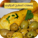 وصفات المطبخ الجزائري   وصفات طبخ جزائرية icon