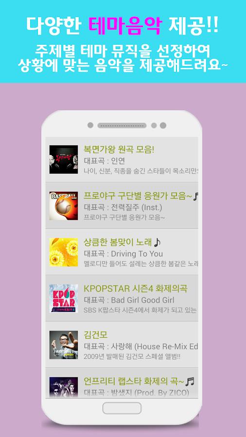 벨소리 컬러링 - 최신가요,벨소리 다운,트로트,무료벨- screenshot