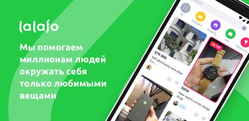 Приложения в Google Play – Lalafo бесплатные объявления