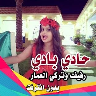 حادي بادي رفيف الشمري وتركي العمار بدون انترنت - náhled