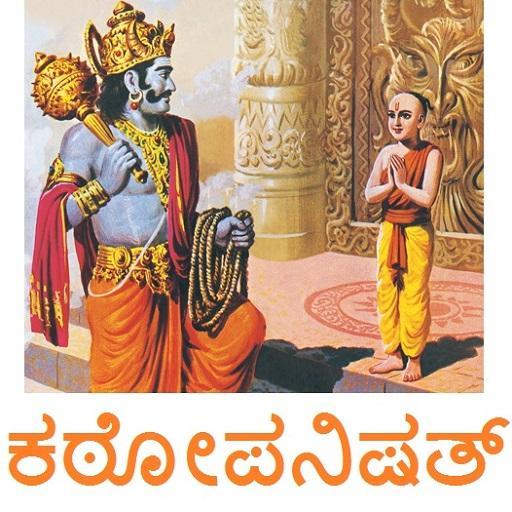 Kathopanishad Kannada ಕಠೋಪನಿಷತ
